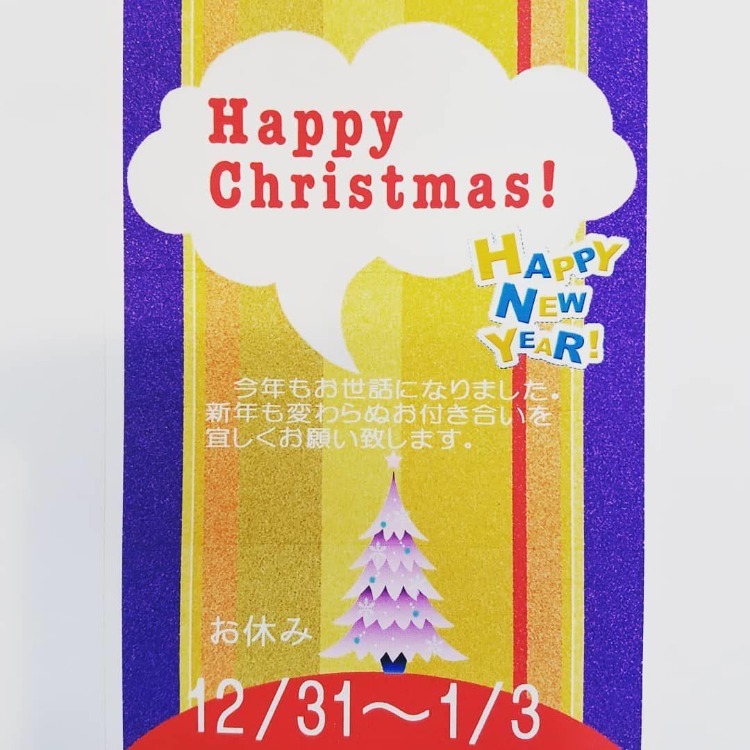 メリークリスマスまだまだ、年末空きがありますので皆様のお越しをお待ちしてます